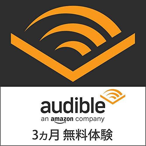 Amazonのオーディオブック  プライム会員なら三カ月無料でお試しできるキャンペーン中