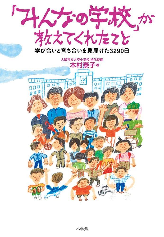【本】 「みんなの学校」が教えてくれたこと 本音でぶつかって本質を見つける