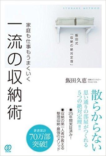 2月に読んで面白かった本 【収納 ビジネス書 ファッション】