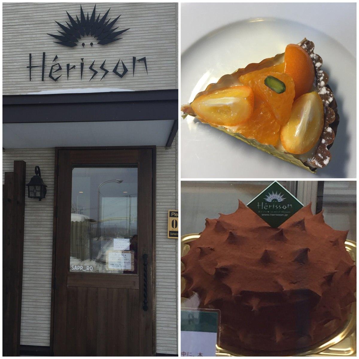 エリソン(Herrison) 石山通 定山渓への途中にあるハリネズミのケーキ屋さん 【札幌グルメ】
