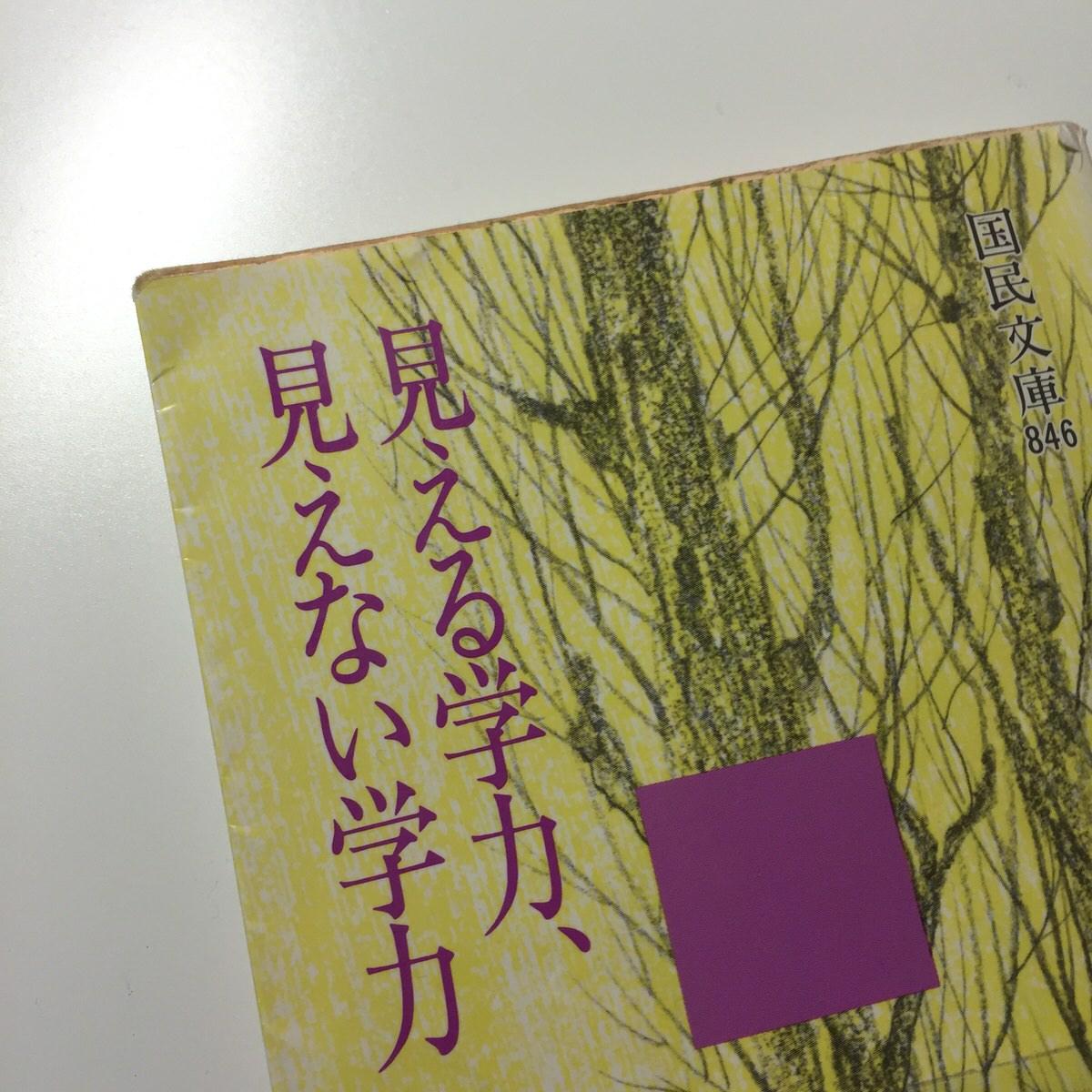 『見える学力 見えない学力』(岸本裕史さん:著)読解力の中身ってなんだろう?【書評】