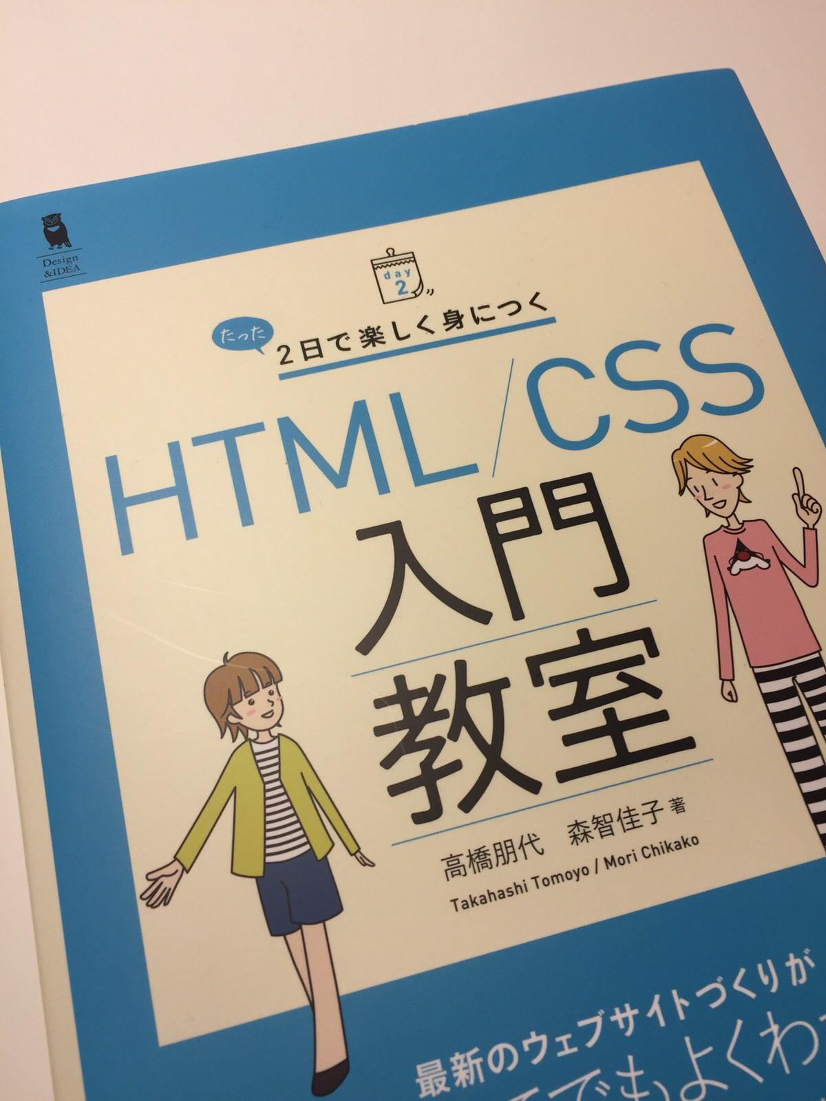 『たった2日で楽しく身につく HTML/CSS入門教室』(高橋朋代さん・森智佳子さん:著)女性の感性にマッチしたプログラミングの入門書【書評】