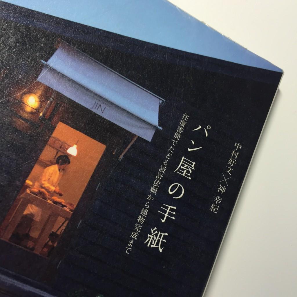 【書評】パン屋の手紙| 建築家と建主が見せてくれる幸せな働き方 ブーランジェリージン