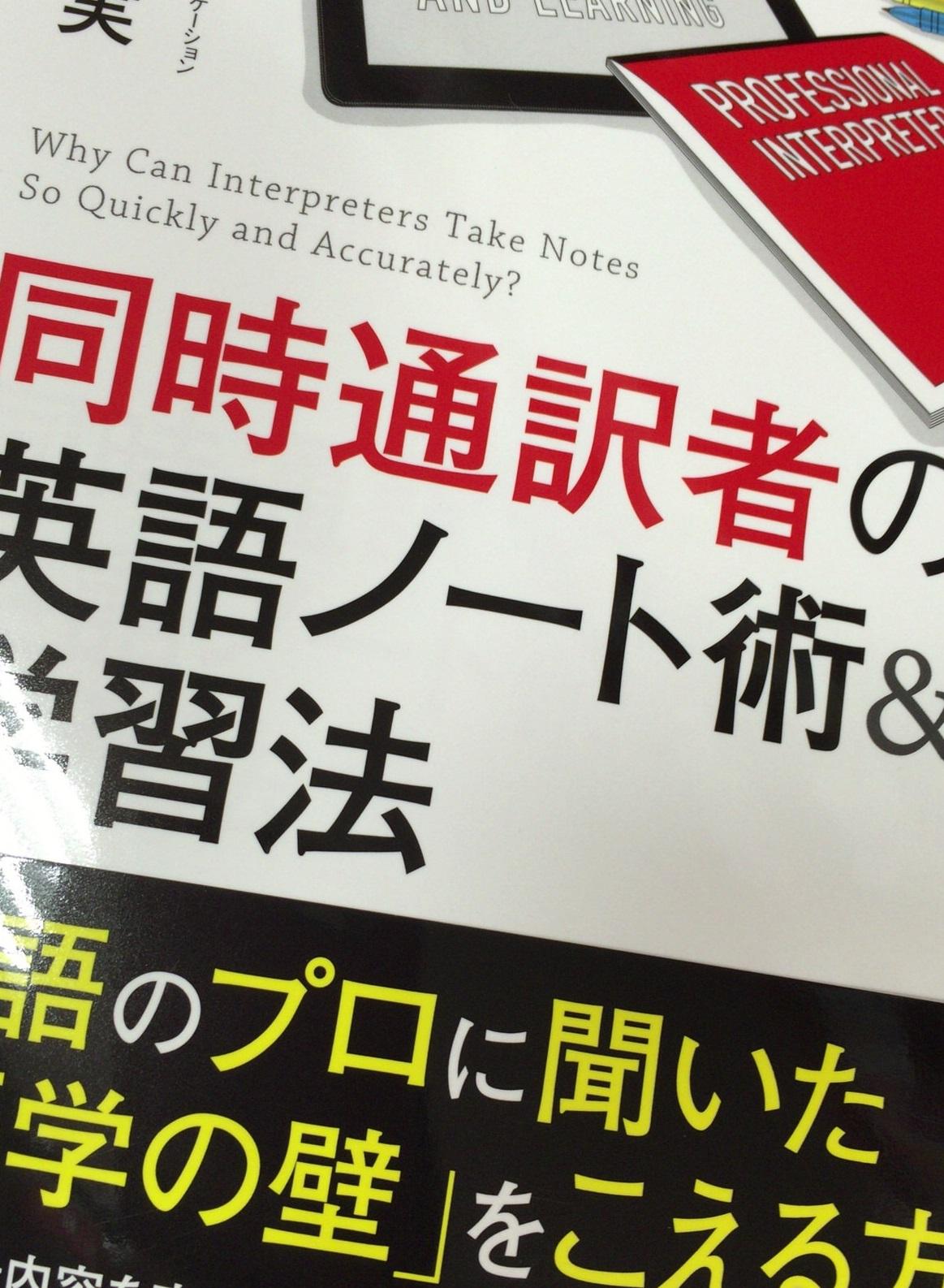 同時通訳者の英語ノート術&学習法|プロに学ぶセミナーノートの取り方、3つのヒント。
