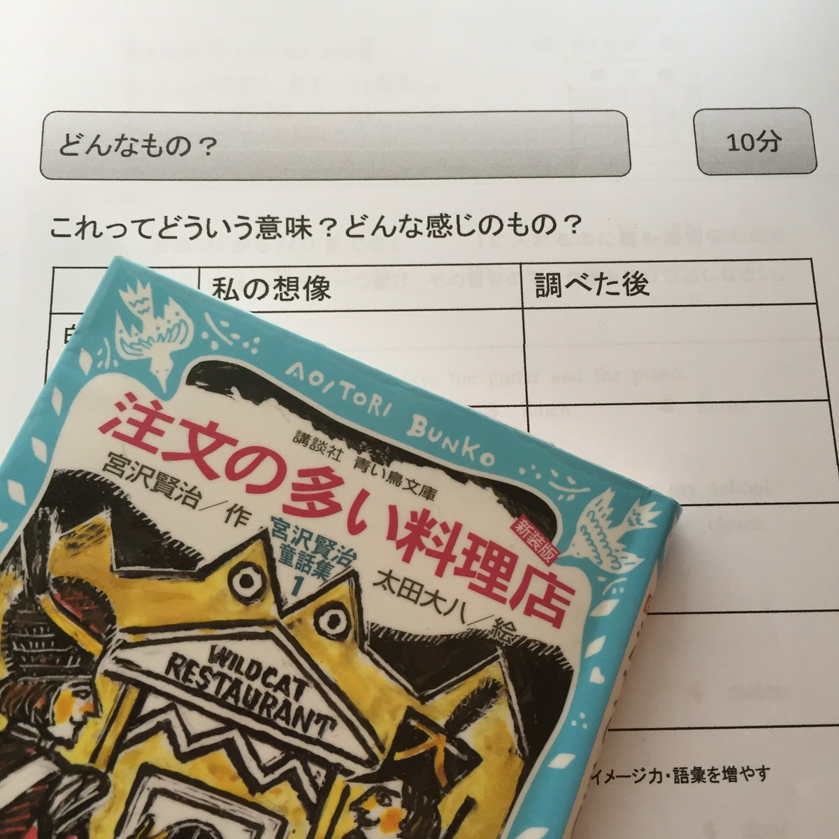 本を読んで語彙を増やす。国語教室で語彙シートを作ってみた。
