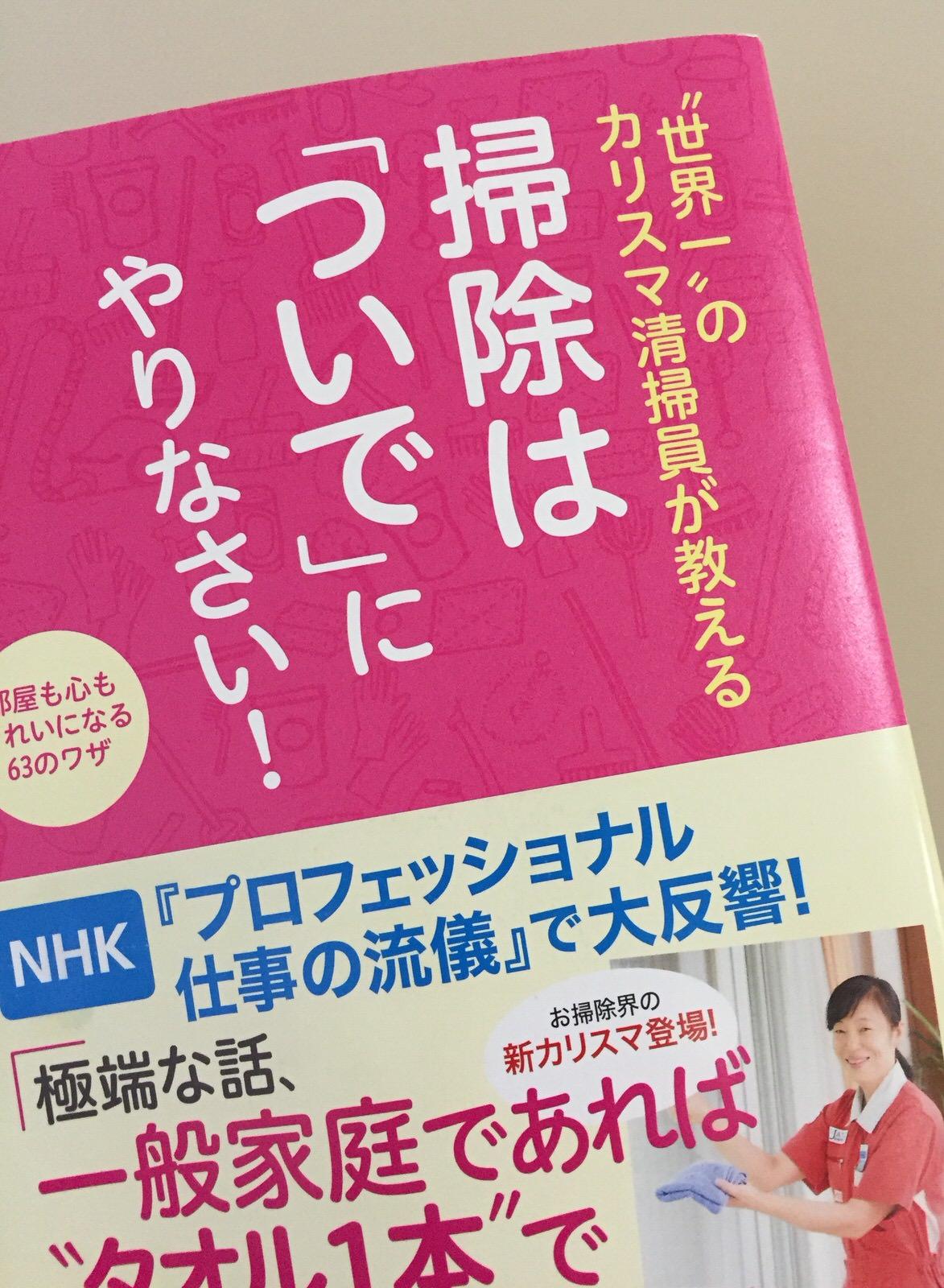 【書評】『掃除は「ついで」にやりなさい!』(著:新津春子さん)世界一のカリスマ清掃員に学ぶ掃除のコツ