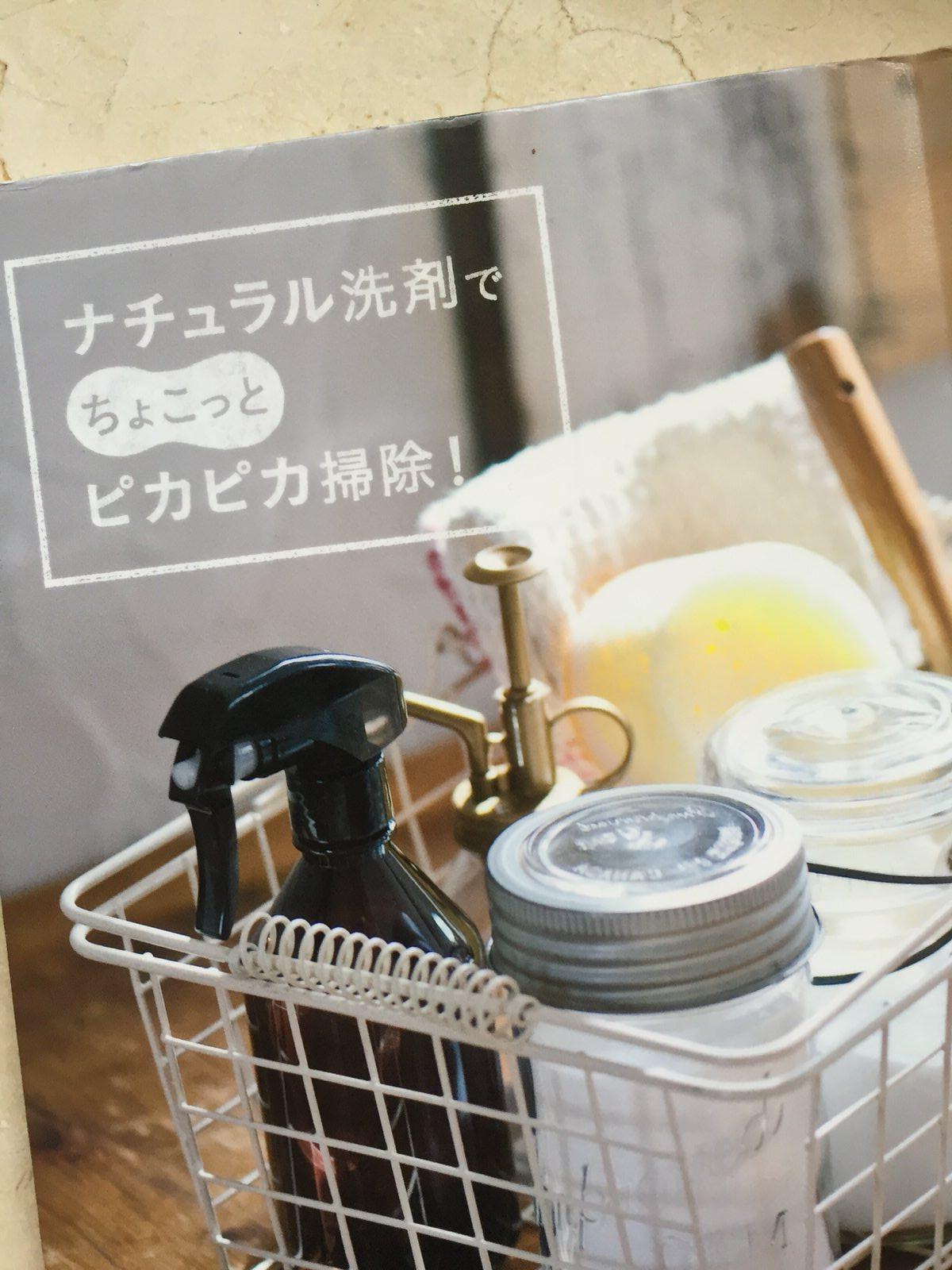 【書評】ナチュラル洗剤でちょこっとピカピカ掃除!| 合成洗剤を使わない掃除