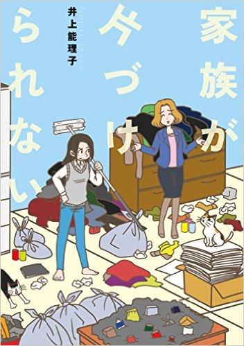【書評】家族が片付けられない|暮らし方は生き方の反映か?考えさせられるコミック。