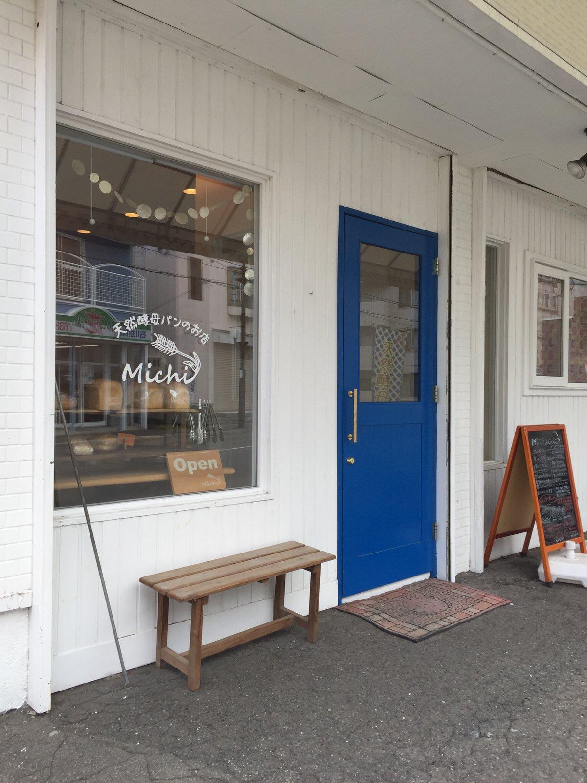 パン工房Michi アットホームな雰囲気の小さな天然酵母のパン屋さん 【札幌 豊平】