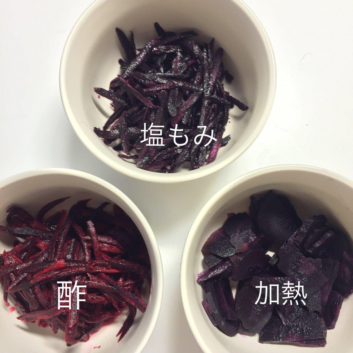 紫の人参(ダークパープル)は加熱・塩・酢でどう色が変わるか。変色具合を実験してみました。