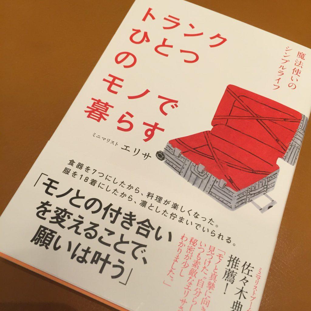 自分の本を手放すことを勧める著者がいて驚いた。ミニマリストのエリサさん。