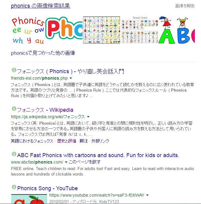 検索phonics