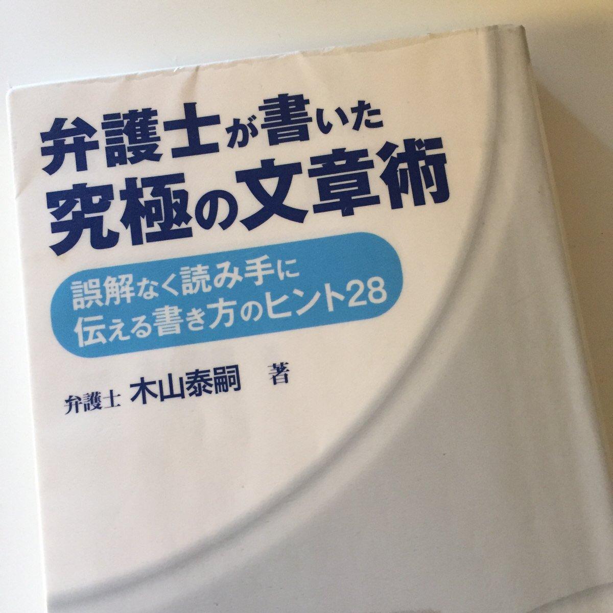 『弁護士が書いた究極の文章術』(木山 泰嗣 さん:著)読み手にとって親切な文章について考える機会をくれた本。【書評】