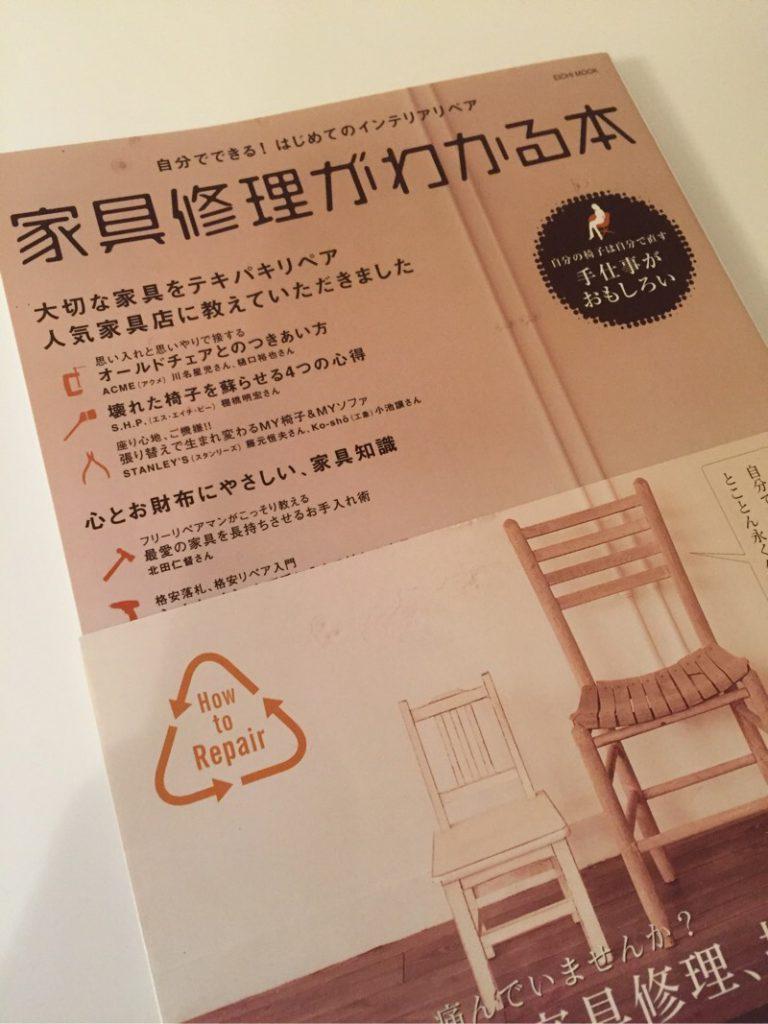「家具修理がわかる本」椅子の修理、構造、工法が分かりやすく載っている。イス好き、手作り好きな方に。【書評】