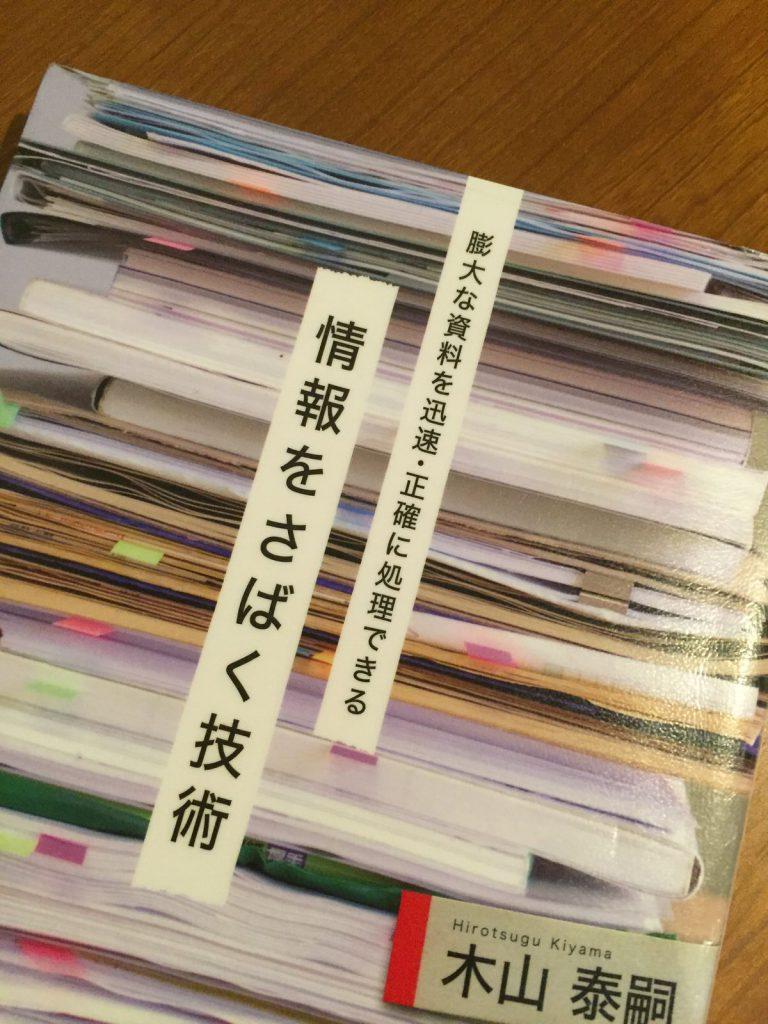 『膨大な資料を迅速・正確に処理できる 情報をさばく技術』(木山 泰嗣 さん:著)もっと早く上手く資料を読みこなしたい人にオススメの一冊【書評】