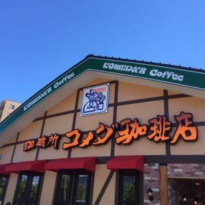 「コメダ珈琲店」オープン初日に行って、そのホスピタリティに驚いた。【札幌 東札幌】