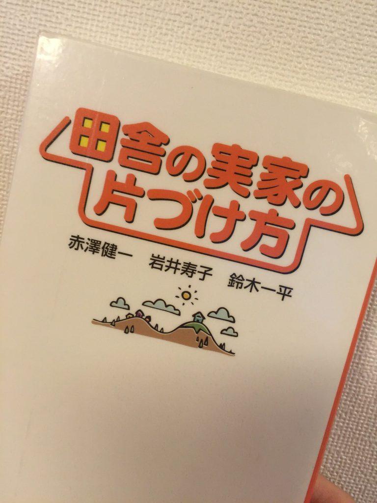 親の家を一軒片づけるのは重労働。数十万円かけて頼む?それとも、数十時間かけて自分でする?【書評】『親の家を片づける』 『田舎の実家の片づけ方』 他、3冊。