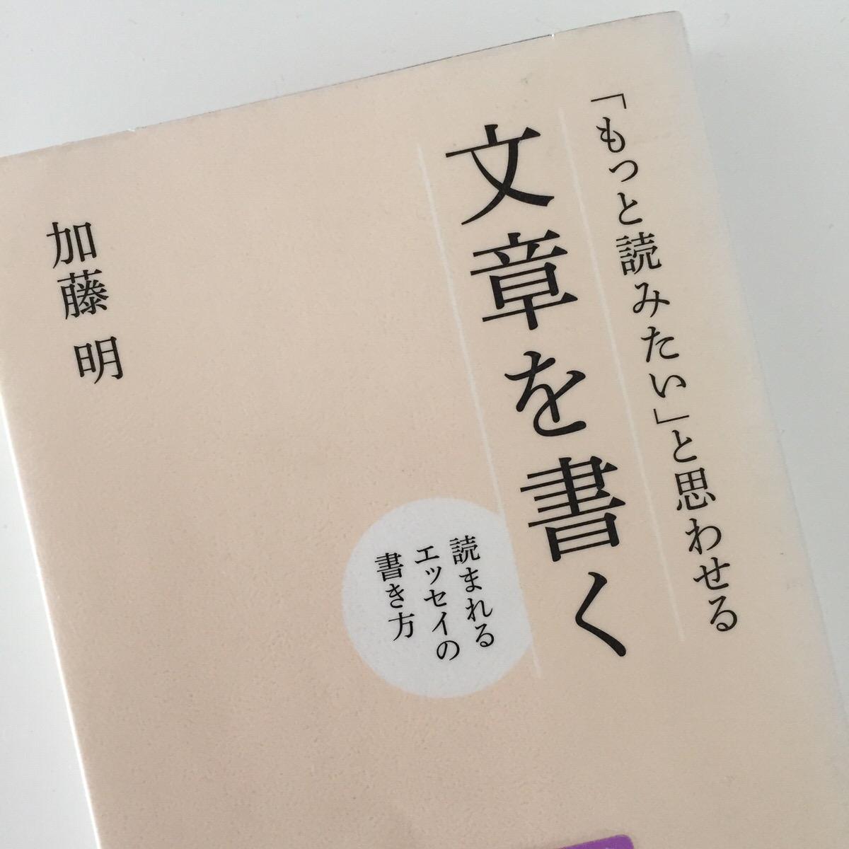 【書評】「もっと読みたい」と思わせる文章を書く (加藤明さん:著) 文章に大切な3つの要素とは?