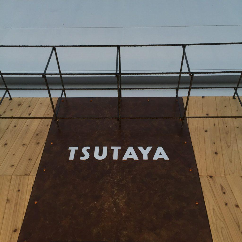 ツタヤ(TSUTAYA)美しが丘店【札幌・清田区 】に行ってきた。森彦のコーヒーを飲みながら、ゆったりと本を試し読み。
