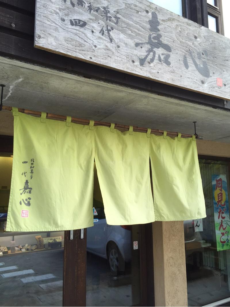 四代目 「嘉心」札幌で美味しい和菓子屋さんといえばココ!月見団子を買ってきました。【中央区 和菓子】