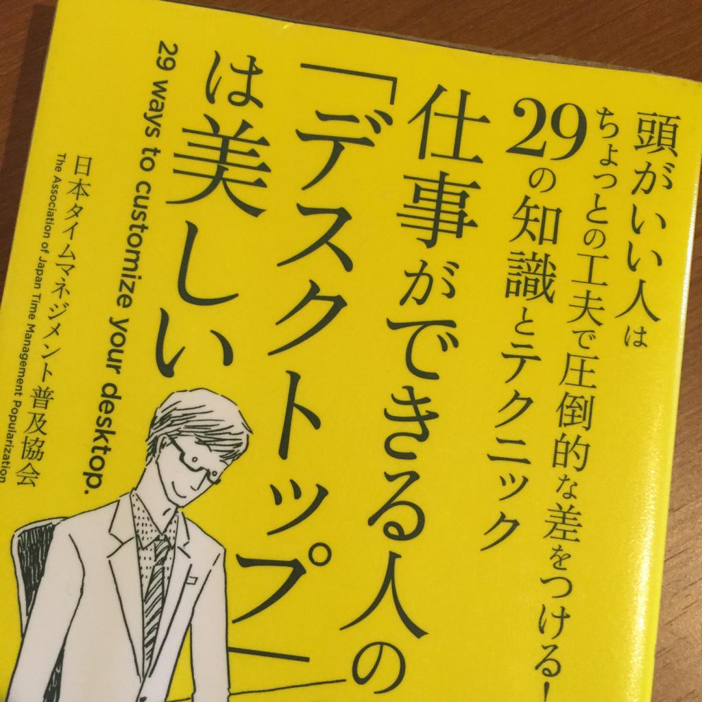 『仕事ができる人の「デスクトップ」は美しい』 (日本タイムマネジメント普及協会:著)