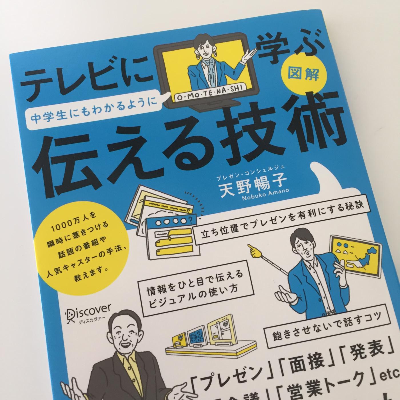 【書評】テレビに学ぶ中学生にもわかるように伝える技術 (天野 暢子さん:著)