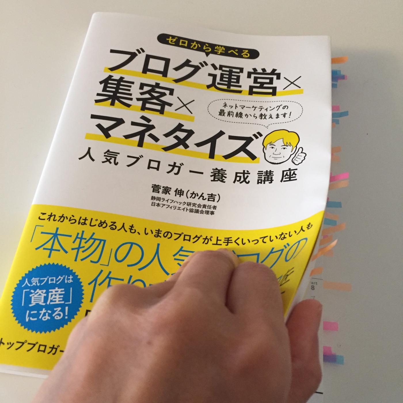 結局は「やれ!」ってこと。かん吉さんの本を読んで、ブログの改善をコツコツ実践中。