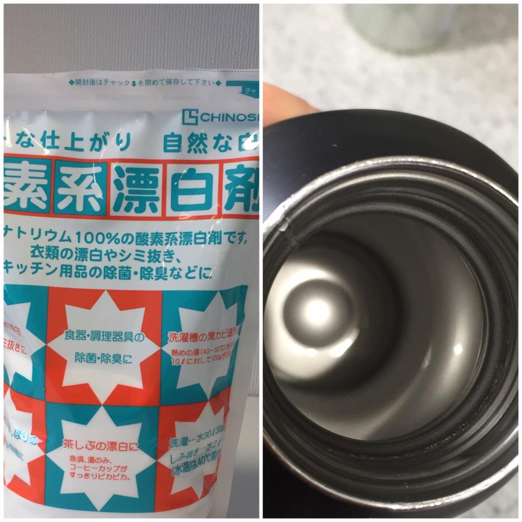 激落ち!ステンレスボトル(コークシクル)のしつこい茶渋の洗い方。もっと早く試せば良かった。
