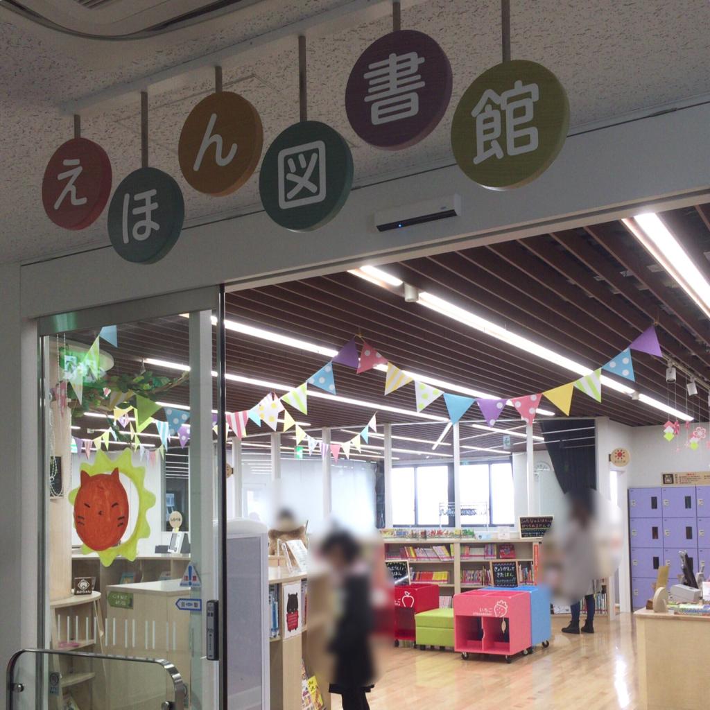 「札幌市えほん図書館」には車でも行けるんです。大型本や外国語の本、大人の図書館だってあります。