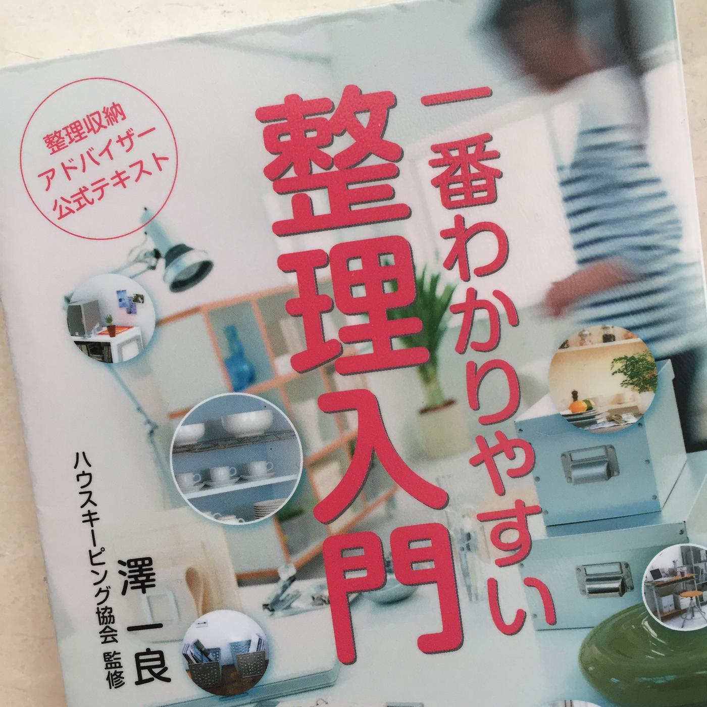 一番わかりやすい整理入門 【書評】(澤一良さん著)整理本を読んで頭の中が整理されました!