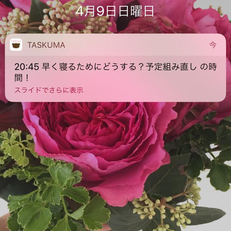 タスク管理ツール「Taskuma(たすくま)」で、早起き習慣化にチャレンジ中です。