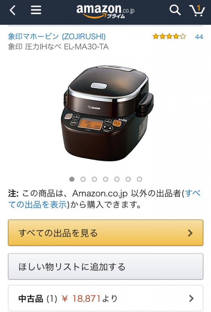 お得なAmazonアウトレット。欲しかった電気圧力鍋が破格で買えました。評価「可」はこんな感じ。