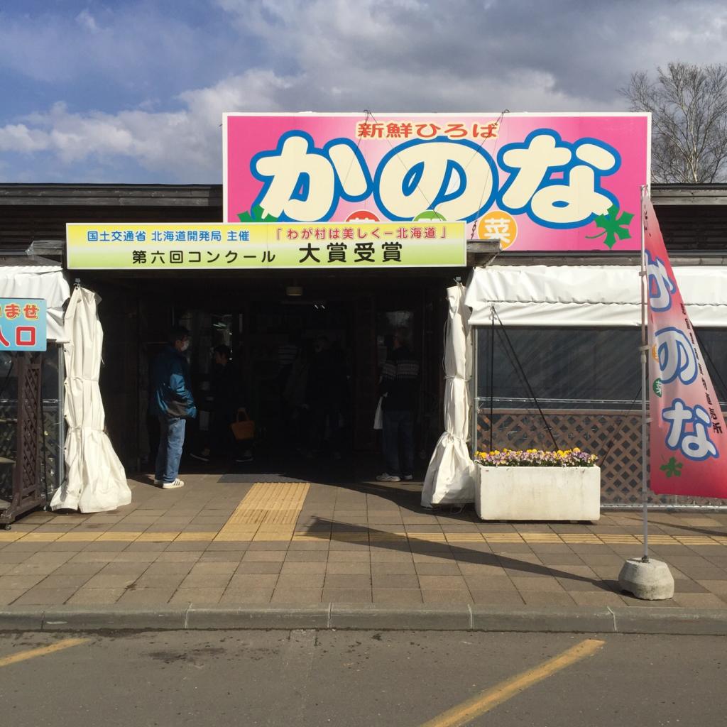 【恵庭農畜産物直売所 かのな】札幌近郊の ドライブで行ける新鮮野菜が買える場所。いちえの釜飯も美味しそうで気になります。