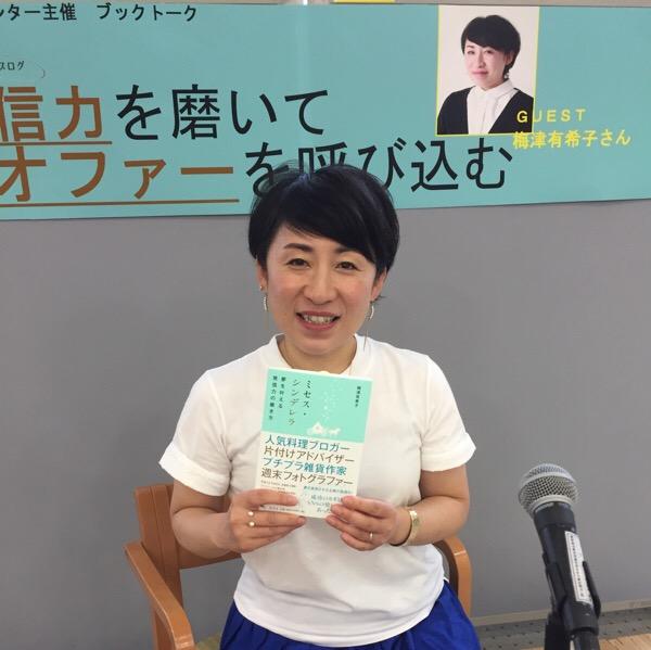 梅津有希子さんのブックトーク@札幌。SNSの活用について役立つ話を聞いてきました。