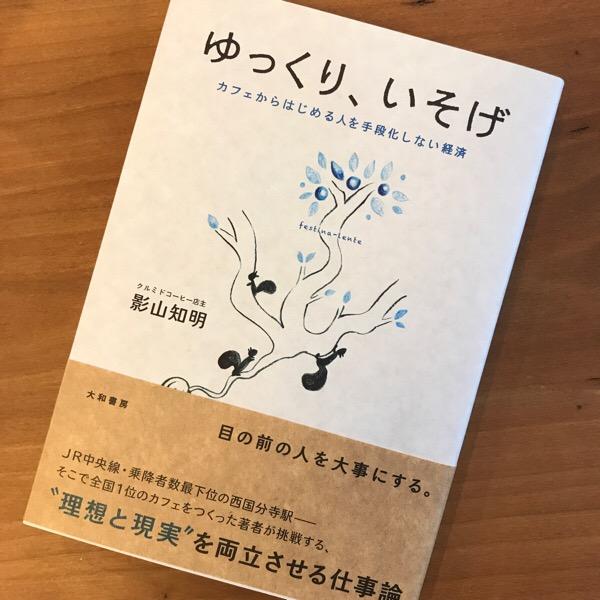 「ゆっくり、いそげ」影山知明さん:著 起業を考えている人やモノの価値について再考したい人にすすめたい。【書評】